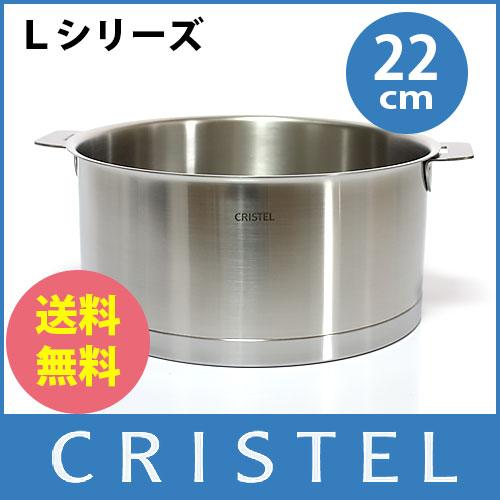 CRISTEL クリステル鍋  両手深鍋 22cm (フタ 別売)   Lシリーズ(メーカ保証10年).
