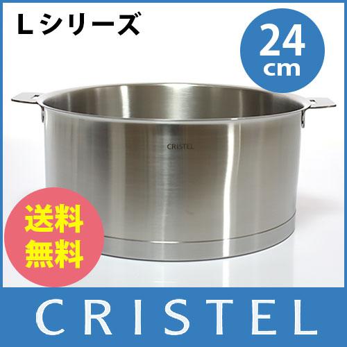 CRISTEL クリステル鍋  両手深鍋 24cm (フタ 別売)   Lシリーズ(メーカ保証10年).