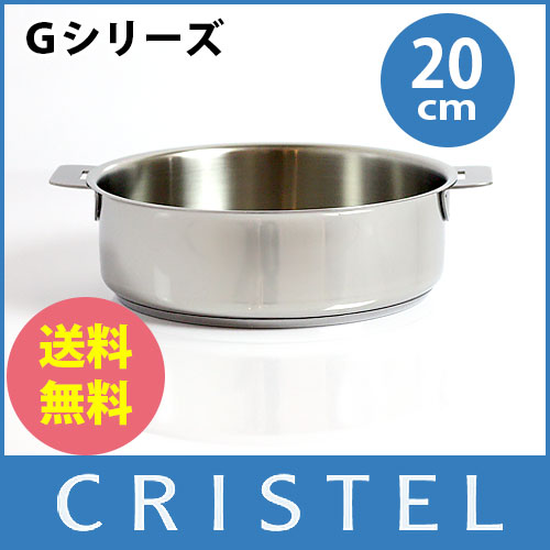 CRISTEL クリステル鍋 両手浅鍋 G20cm ( フタなし ) グラフィット シリーズ(メーカ保証10年).