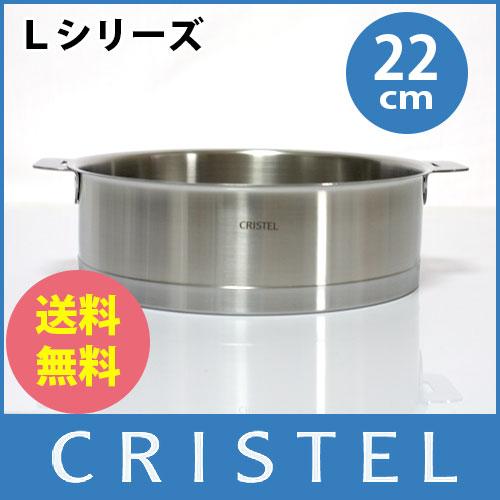 CRISTEL クリステル鍋 両手浅鍋 Lシリーズ 22cm ( フタ別売 ) L シリーズ (メーカ保証10年).
