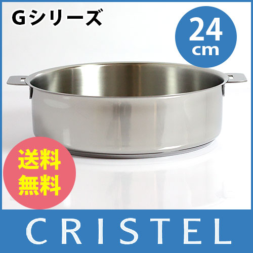 CRISTEL クリステル鍋 両手浅鍋 G24cm ( フタなし ) グラフィット シリーズ(メーカ保証10年).