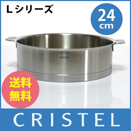 CRISTEL クリステル鍋  両手浅鍋 Lシリーズ 24cm ( フタ別売 ) L シリーズ (メーカ保証10年).