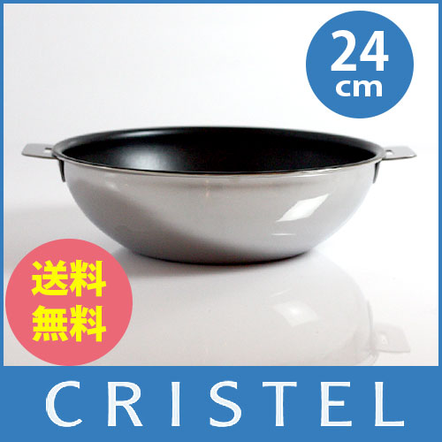 CRISTEL クリステル鍋 ノンスティック 中華鍋 G24cm ( フタなし ) ハンドル別売り グラフィット シリーズ(メーカ保証10年).