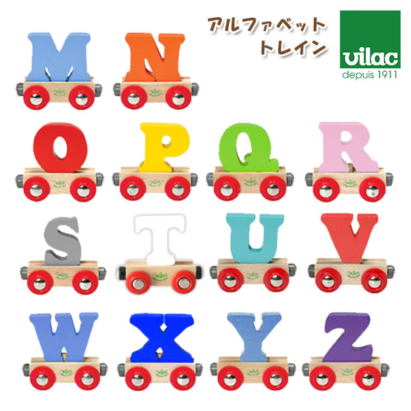 VILAC (ヴィラック) wooden toy / alphabet train alphabet M - Z (auspicious  decoration for gifts impossibility)