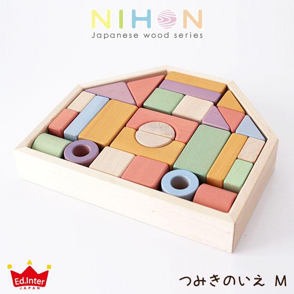【 日本製 】 NIHON Japanes wood シリーズ / つみきのいえ M (32ピース) House Blocks M 口にふくんでも安心・安全 天然木のおもちゃ 【 正規販売店 】.