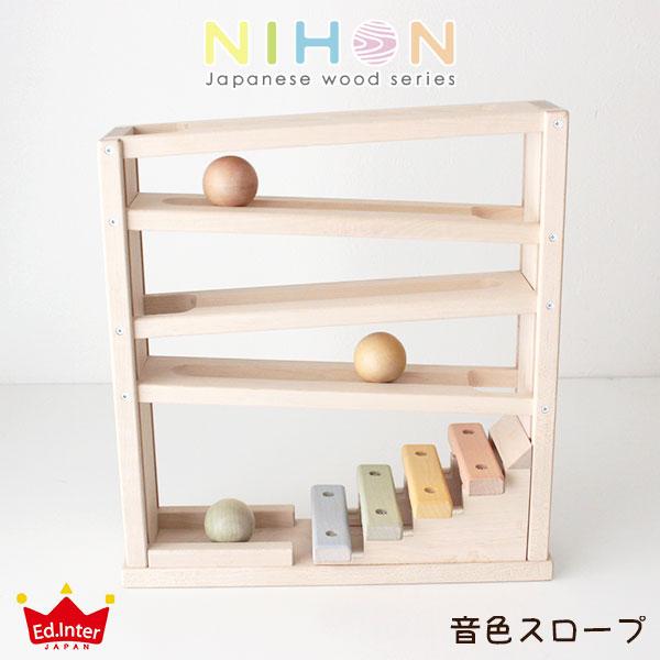 【 送料無料 】【 日本製 】 NIHON Japanes wood シリーズ / 音色スロープ Neiro Srope 口にふくんでも安心・安全 天然木のおもちゃ .