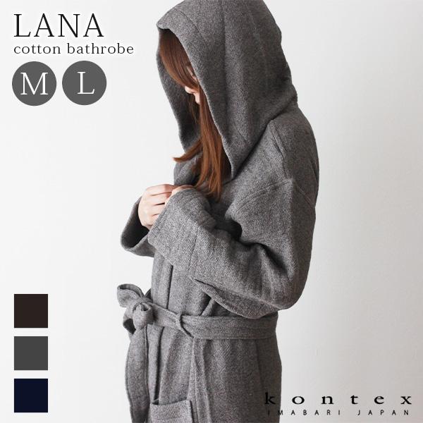 kontex ( コンテックス ) LANA ラーナ フード付き バスローブ / 全3色 【 正規販売店 】