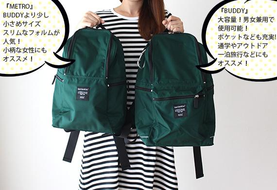 """帆布背包/福裏斯特marimekko(marimekko)""""Metro""""(地鐵)綠色。"""