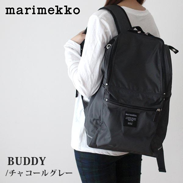 marimekko ( マリメッコ )『 Buddy ( バディ )』 リュック / チャコールグレー 【 ラッピング・のし不可 】【 正規販売店 】【あす楽】.