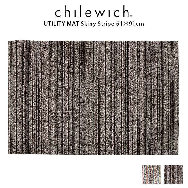chilewich ( チルウィッチ ) ユーティリティマット Shag ( シャグ ) Skinny Stripe ( スキニー ストライプ ) 61×91cm / 全2色 【 正規販売店 】.