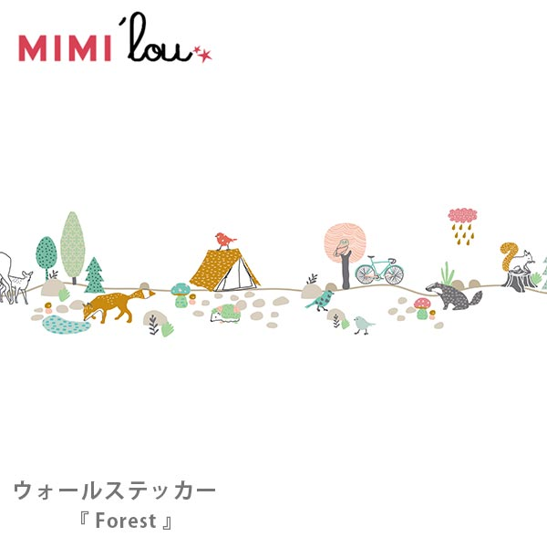 MIMI'lou ( ミミ・ルゥ ) ウォールステッカー 森 動物 forest 【 正規販売店 】.