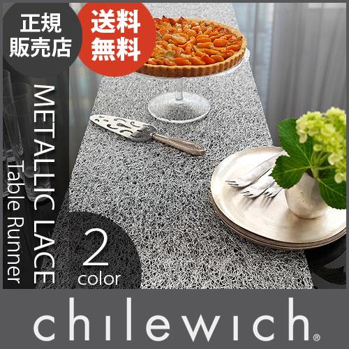 【 送料無料 】 chilewich ( チルウィッチ ) テーブルランナー メタリック レース ( Metallic Lace )/ 全2色  .