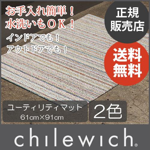 【 送料無料 】 chilewich ( チルウィッチ ) フロアマット ユーティリティマット Shag ( シャグ ) Skinny Stripe ( スキニー ストライプ )/ 61×91cm / 2色 .