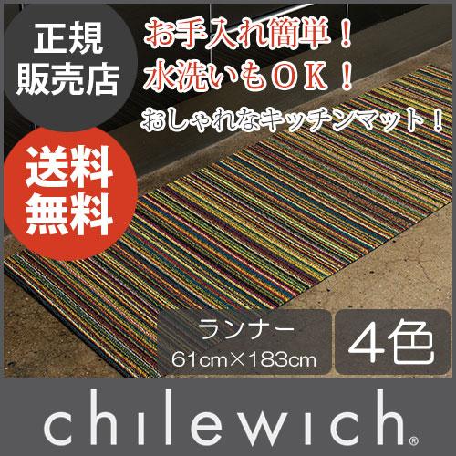 【 送料無料 】 chilewich ( チルウィッチ )フロアマット キッチンマット ランナー Shag ( シャグ ) Skinny Stripe ( スキニー ストライプ )/ 61×183cm / 4色 .