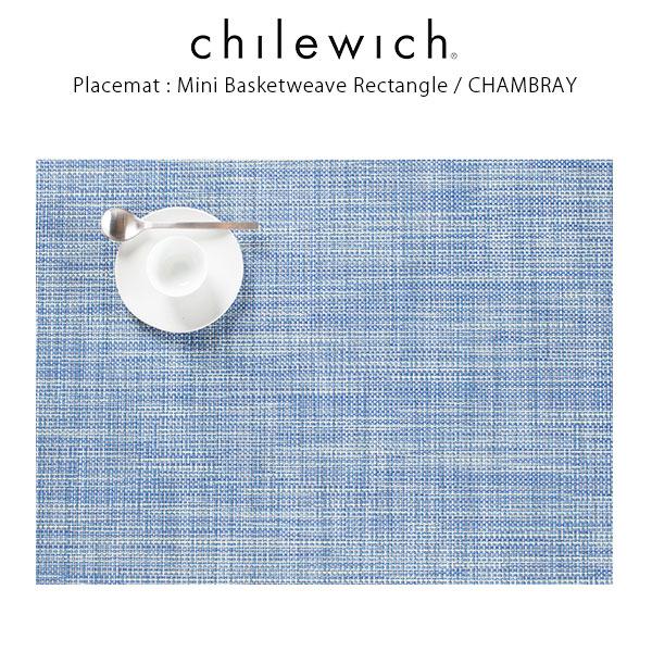 chilewich ( チルウィッチ ) ランチョンマット ミニバスケットウィーブ  ( 長方形 )/ シャンブレー ( Mini Basketweave Rectangle / Chambray )  【 正規販売店 】.