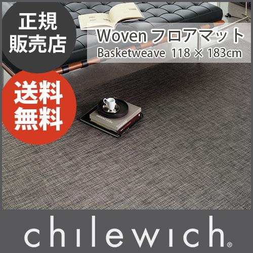 【 送料無料 】 chilewich ( チルウィッチ ) Woven フロアマット 118×183cm Basketweave バスケットウィーブ / 6色 .