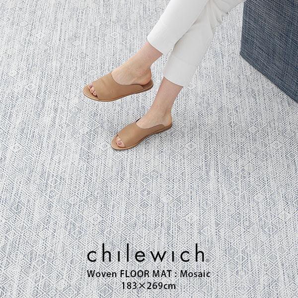 【 送料無料 】 chilewich ( チルウィッチ ) Woven フロアマット 183×269cm Mosaic モザイク / 2色 .