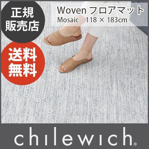 【 送料無料 】 chilewich ( チルウィッチ ) Woven フロアマット 118×183cm Mosaic モザイク / 2色 .