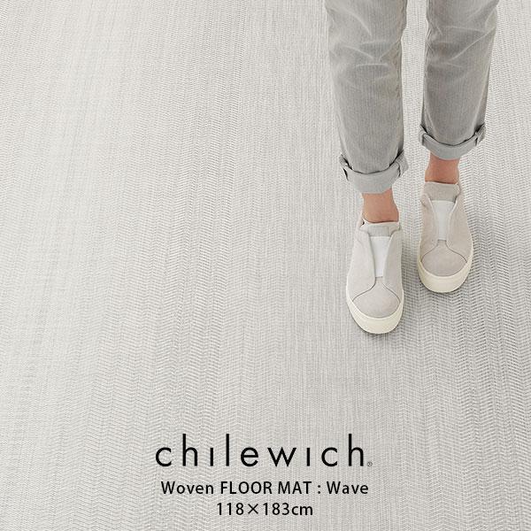 chilewich ( チルウィッチ ) Woven フロアマット 118×183cm Wave ウエーブ / 2色 【 正規販売店 】.