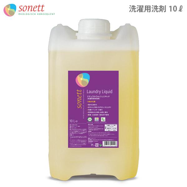 SONETT ( ソネット 洗剤 ) ナチュラル ウォッシュリキッド 10L ( ラベンダーの香り ) 洗濯用液体洗剤 【 正規販売店 】【あす楽】.
