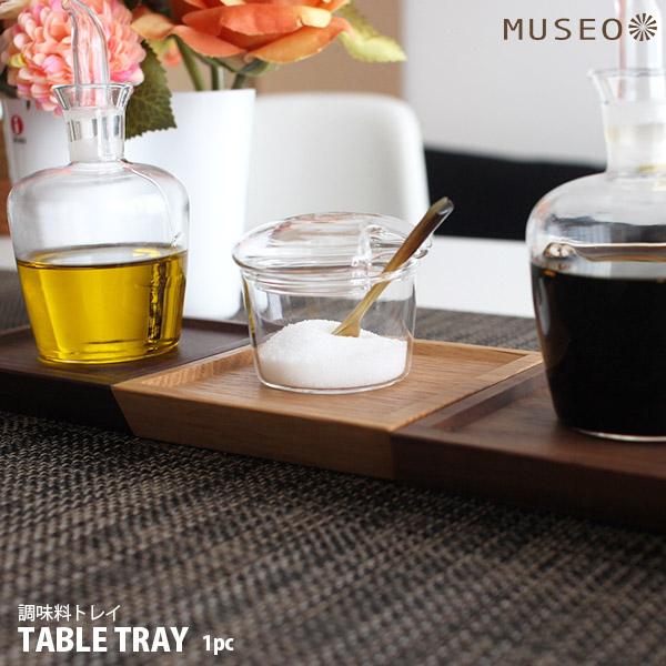 【 日本製 】 Museo ( ミュゼオ ) 木製 テーブルトレイ ( 調味料 トレイ ) [ 単品 ] 全5種類 .