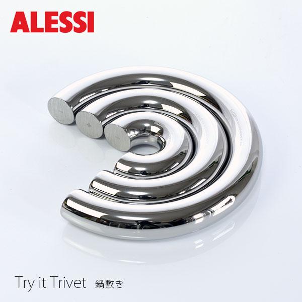 ALESSI ( アレッシィ ) Try it Trivet トライイットトリベット 鍋敷き 【 正規販売店 】.