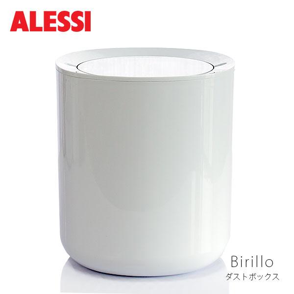 【 送料無料 】【 正規販売店 】 ALESSI ( アレッシィ ) Birillo ( ビリッロ ) ダストボックス ( ゴミ箱 )/ ホワイト .