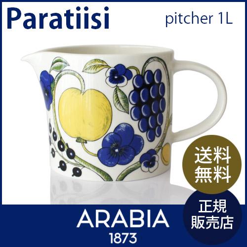 ARABIA ( アラビア ) Paratiisi ( パラティッシ ) ピッチャー 1L / イエロー  .