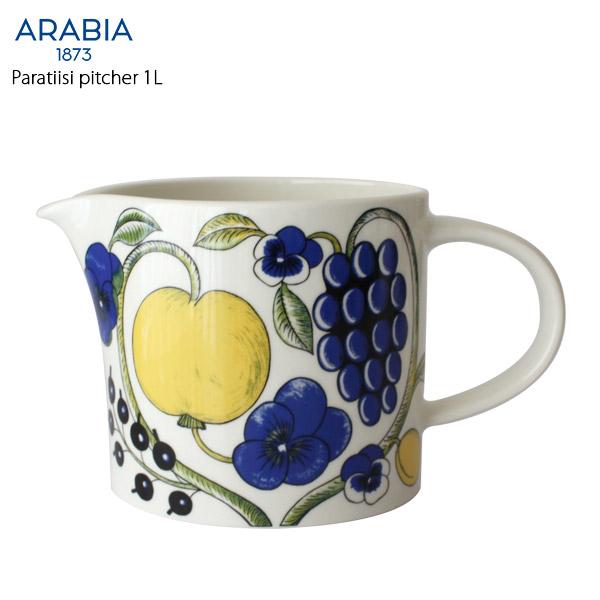 ARABIA ( アラビア ) Paratiisi ( パラティッシ ) ピッチャー 1L / イエロー 【 正規販売店 】.