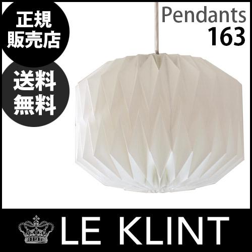 【 送料無料 】【 正規販売店 】LE KLINT ( レ クリント )ペンダント ライト 163 ( ランプ別 ) ラッピング不可.