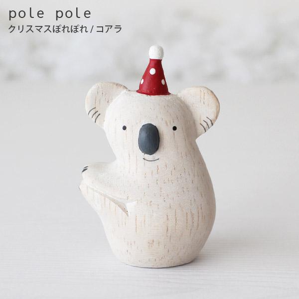ポレポレ 手作り 有名な 雑貨 ディスプレイ 人形 クリスマス コレクション 動物 アニマル polepole . ぽれぽれ コアラ 置物 木製 クリスマスコレクション こあら 全品送料無料 ぽれぽれ動物