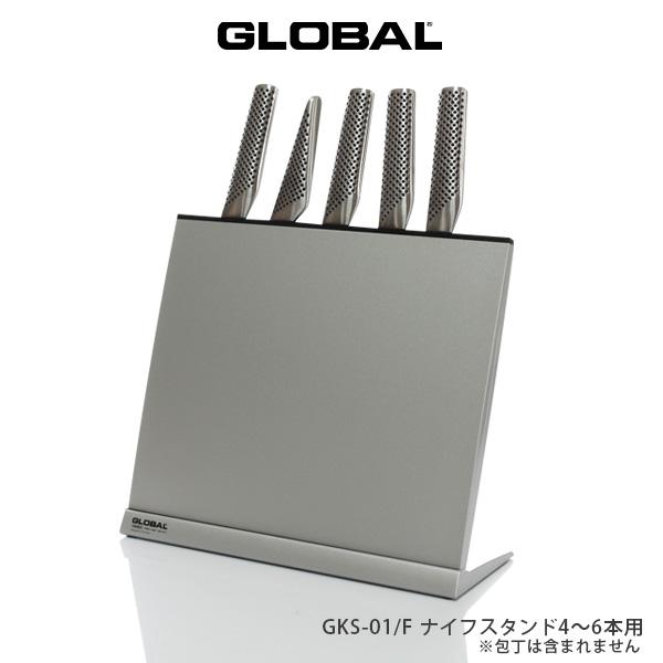 GLOBAL ( グローバル ) 専用 ナイフスタンド 4~6本用 GKS-01/F ( ※包丁は含まれておりません )【あす楽】.