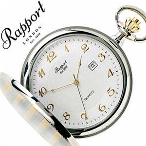 ラポートロンドン懐中時計 RapportLONDON時計 Rapport LONDON 懐中時計 ラポート ロンドン 時計 [アナログ ツートーン 白ホワイト 金 ゴールド 銀 シルバー ポケットウォッチ][メンズ レディース 男女兼用 ユニセックス][バーゲン プレゼント ギフト][おしゃれ 腕時計]