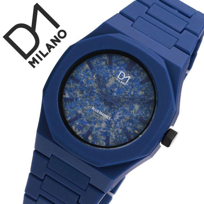 [当日出荷] D1 MILANO 時計 D1ミラノ 腕時計 D1MILANO時計 ディーワンミラノ時計 マーブル MARBLE メンズ レディース ブルーマーブル MB-04 [ 男性 女性 イタリア 大理石 マーブル ブルー おしゃれ プレゼント ギフト ]