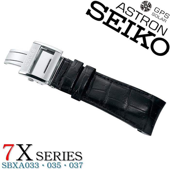 セイコー替えベルト SEIKOベルト SEIKO 替えベルト セイコー ベルト アストロン 7Xシリーズ用 SBXA033 SBXA035 SBXA037用替えベルト ASTRON メンズ R7X03AC [アストロン用 交換用 革バンド 替え ブラック シルバー 黒 銀][バーゲン プレゼント ギフト][おしゃれ 腕時計]