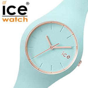 【5年保証対象】アイスウォッチ 時計 ICEWATCH 腕時計 アイス ウォッチ ice watch 腕時計 アイス 腕時計 グラム パステル アクア スモール Glam Pastel Aqua Small レディース グリーン ICEGLAQSS シリコン ベルト 防水 ライトグリーン ローズ ゴールド 送料無料