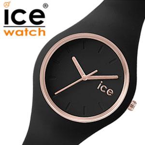 アイスウォッチ 時計[ICEWATCH 腕時計]アイス ウォッチ[ice watch 腕時計]アイス 腕時計[ice]アイス腕時計 ice腕時計 グラム スモール Glam Small レディース ブラック ICEGLBRGSS [シリコン ベルト 防水 ローズ ゴールド][バーゲン プレゼント ギフト][おしゃれ 腕時計]