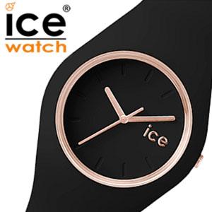 [当日出荷] 【5年保証対象】アイスウォッチ 時計 ICEWATCH 腕時計 アイス ウォッチ ice watch 腕時計 アイス 腕時計 ice アイス腕時計 ice腕時計 グラム ユニセックス Glam Unisex メンズ レディース ブラック ICEGLBRGUS シリコン ベルト 防水 ローズ ゴールド 送料無料