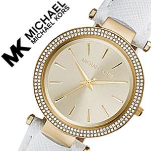 マイケルコース 時計 michaelkors 腕時計 マイケル コース 時計 michael kors マイケルコース 腕時計 MICHAEL KORS マイケルコース腕時計 マイケルコース時計 ダーシー Darci レディース MK2391 ブランド ホワイト ゴールド シンプル 送料無料