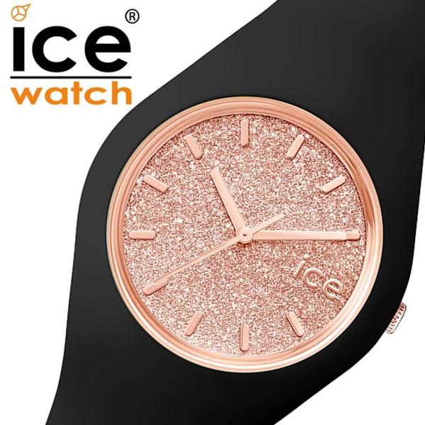 【5年保証対象】アイスウォッチ 腕時計 ICEWATCH 時計 アイス ウォッチ 時計 グリッター ユニセックス GLITTER Unisex メンズ レディース ピンク ICEGTBRGUS シリコン ベルト 新作 アイスグリッター ブラック ゴールド ICE.GT.BRG.U.S.15 送料無料