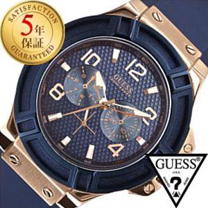 【5年保証対象】ゲス 腕時計 GUESS 腕時計 ゲス 時計 GUESS 時計 ゲス腕時計 GUESS腕時計 ゲス時計 GUESS時計 リガー RIGOR メンズ ブルー W0247G3 ブランド 人気 新作 ブルー 青 プレゼント 父の日 ギフト