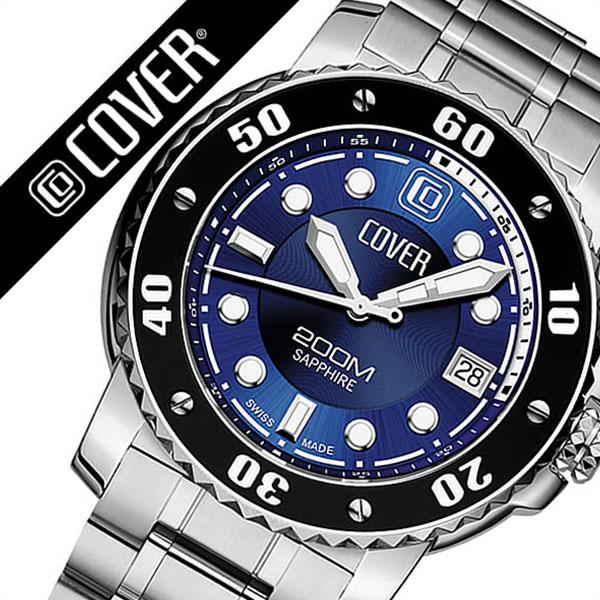コヴァー 腕時計[COVER 時計]コヴァー 時計[COVER 腕時計]コヴァー腕時計 ダイバー 2 DIVER II ブルー CO14508 [コバー スイス 人気 ブランド 防水 メタル ベルト シルバー ダイバーズウォッチ ダイビング ダイバー 通販][バーゲン プレゼント ギフト][おしゃれ 腕時計]