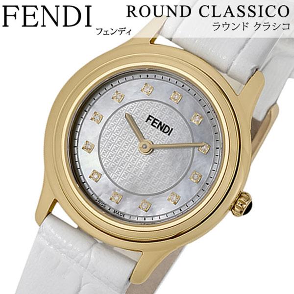 フェンディ腕時計 FENDI時計 FENDI 腕時計 フェンディ 時計 ラウンド クラシコ レディース ホワイト F250424541D1 [腕時計 フェンディ スイス製 イタリア ギフト バーゲン プレゼント 新作 人気 ブランド ファッション ダイアモンド レザー 革]