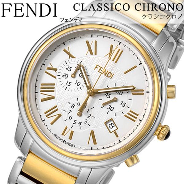 フェンディ 腕時計 FENDI 時計 フェンディ 時計 FENDI 腕時計 クラシコ クロノ CLASSICO CHRONO メンズ ホワイト F252114000 イタリア ギフト プレゼント 人気 ブランド ファッション ゴールド シルバー シンプル クロノグラフ 日付表示 カレンダー ステンレス 送料無料