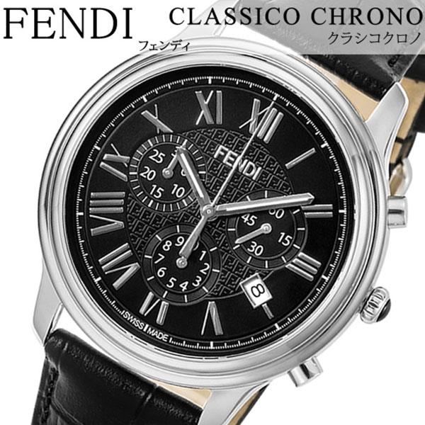 フェンディ腕時計 FENDI時計 FENDI 腕時計 フェンディ 時計 クラシコ クロノ CLASSICO メンズ ブラック F253011011 [スイス製 イタリア ギフト バーゲン プレゼント 新作 人気 ブランド ファッション クロノグラフ 日付表示 カレンダー][おしゃれ 腕時計]