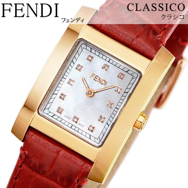 フェンディ 腕時計 FENDI 時計 フェンディ 時計 FENDI 腕時計 クラシコ CLASSICO レディース ホワイト F704247D フェンディー スイス製 イタリア ギフト プレゼント 人気 ブランド ファッション おしゃれ シェル ゴールド レッド ダイアモンド レザー 革 送料無料