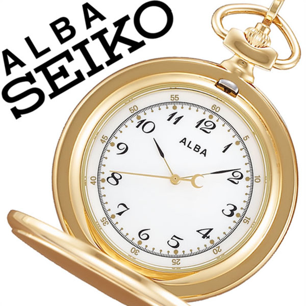 セイコー懐中時計 SEIKO時計 SEIKO 懐中時計 セイコー 時計 アルバ ポケット ウオッチ ALBA Pocket Watch メンズ レディース AQGK449 [ 正規品 レトロ アンティーク おしゃれ ファッション ラウンド ステンレス 月 かわいい ゴールド バーゲン プレゼント ]