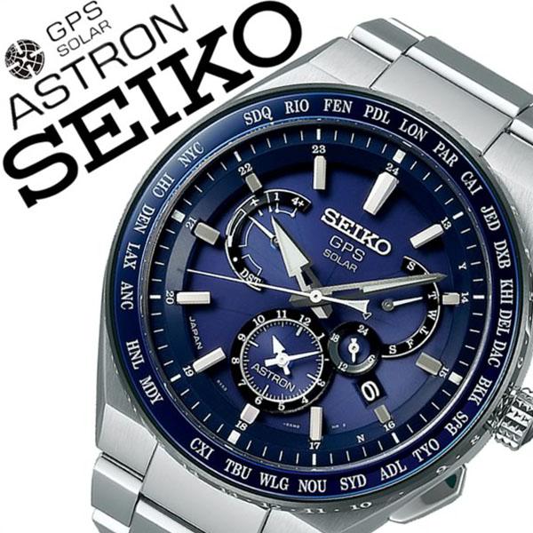 セイコー腕時計 SEIKO時計 SEIKO 腕時計 セイコー 時計 アストロン ASTRON メンズ ネイビー SBXB155 [ 正規品 定番 クロノグラフ ビジネス スーツ ステンレス ワールドタイム GPS ソーラー電波 時計 シルバー バーゲン プレゼント ギフト ]