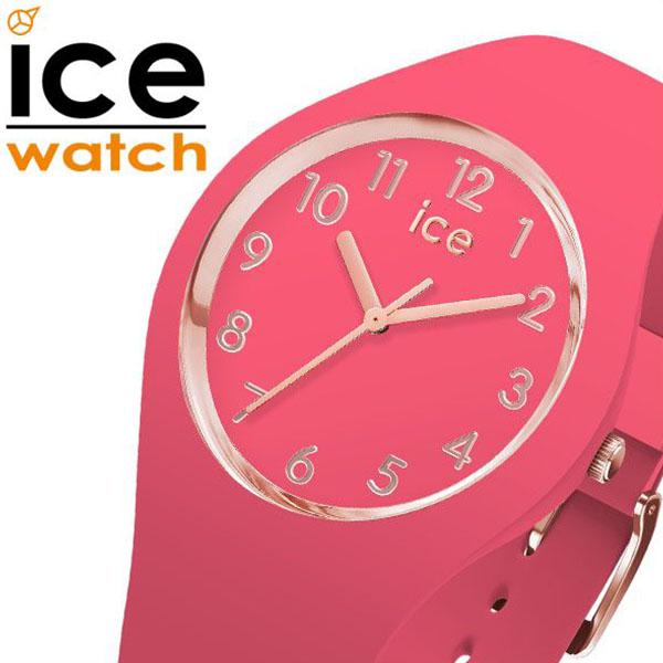 【5年保証対象】アイスウォッチ 腕時計 ICEWATCH 時計 アイス ウォッチ 時計 ICE WATCH 腕時計 アイスグラム ラズベリー スモール ICE gram color RASBERRY small レディース ピンク 015331 [ 防水 ラウンド ファッション スモーキー アースカラー ピンク ][送料無料]