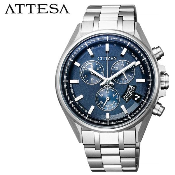 シチズン アテッサ 時計 CITIZEN ATTESA 腕時計 メンズ ブルー BY0140-57L[正規品 アナログ ラウンド エコ ドライブ 人気 おしゃれ クロノ ワールド タイム ファッション ブランド ビジネス プレゼント ギフト]